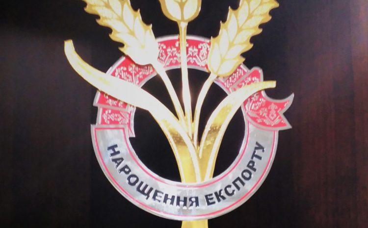Награждение от The Ukrainian Farmer «Наращивание экспорта», 2016