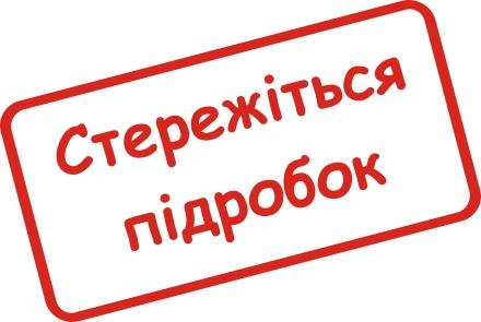"""Zakład mięsny Nowowołyńsk ostrzega przed fałszowaniem kiełbas """"Pańskiej"""" i """"Selyanska"""""""