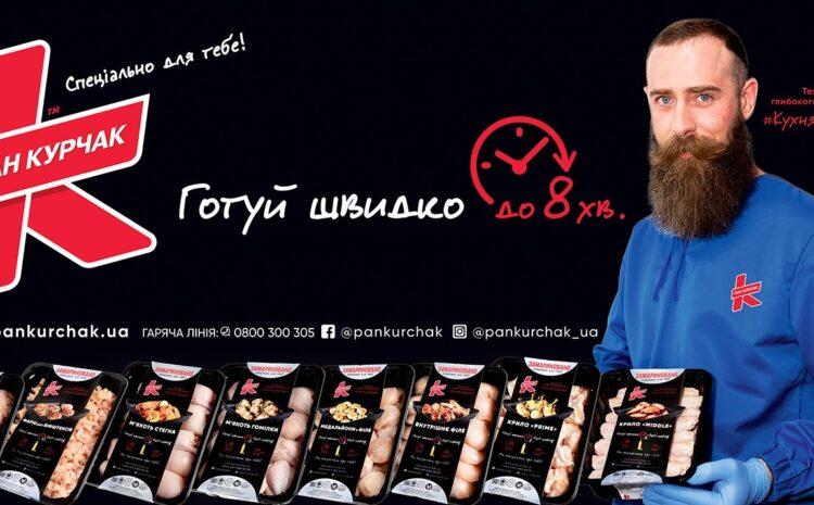Зручно та просто: ТМ «Пан Курчак» випустила нові лінійки продукції