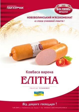 "Hit sale – sausage ""Elite"""
