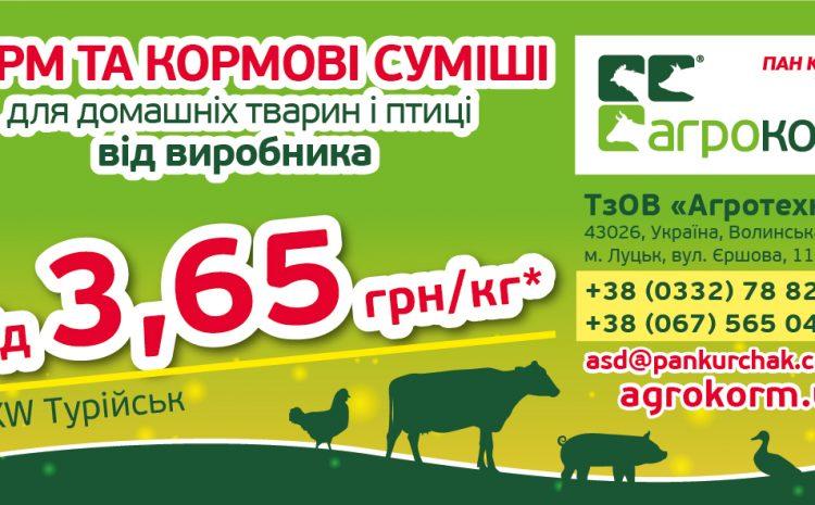 Новинка від ТзОВ «Агротехніка» для ваших тварин та птиці!