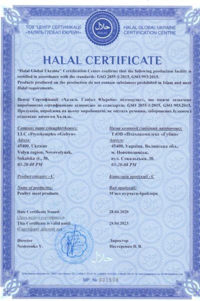 halal2020