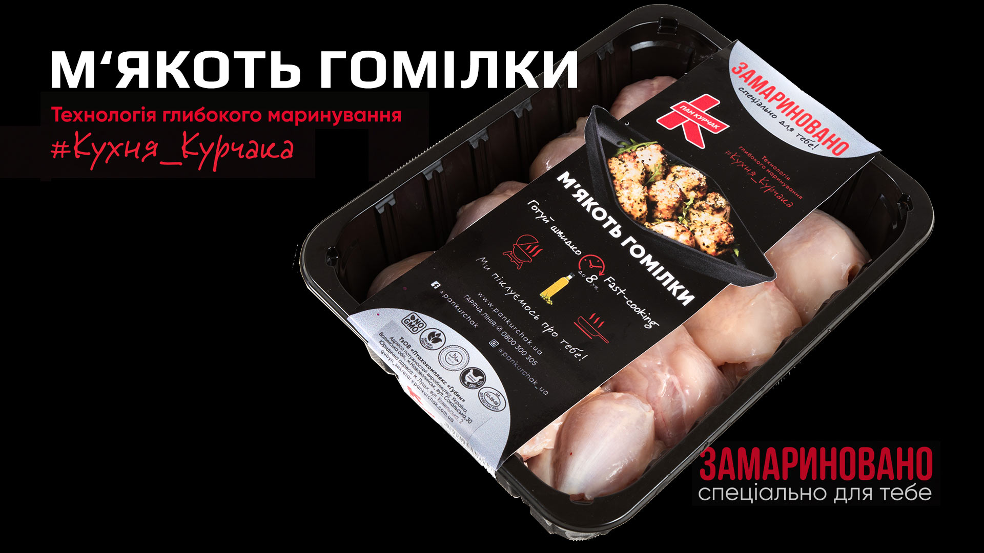 packing of сhicken meat