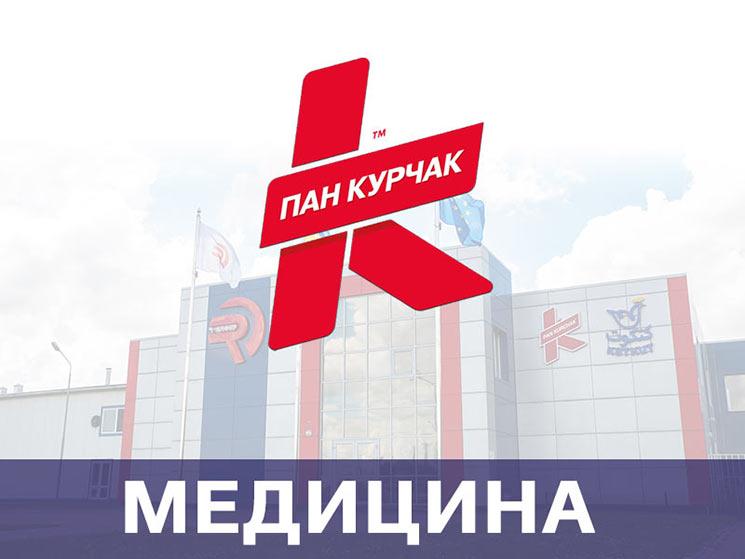 """Агропромгруппа """"Пан Курчак"""" начала сотрудничество с ОО """"Волынская областная больничная касса"""""""