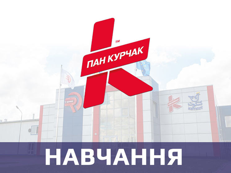 """Where to go to study to work at the enterprises of Agropromgroup """"Pan Kurchak""""?"""